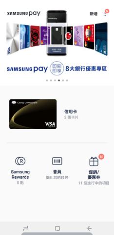 Samsung Rewards 積點機制上線! 未來可望直通電商賣場,快速結帳積點 Screenshot_20171013-162329