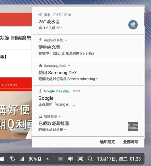 輕鬆把手機變電腦、讓電視具備上網功能-Samsung DeX 行動工作站 Screenshot_20171017-012337-1