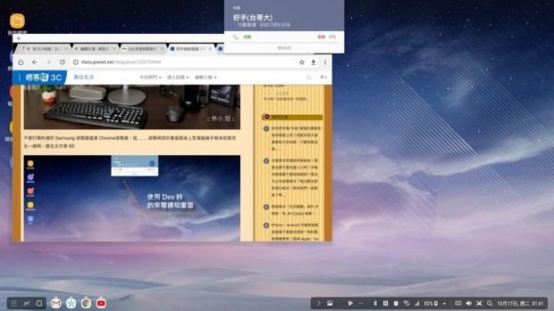 輕鬆把手機變電腦、讓電視具備上網功能-Samsung DeX 行動工作站 Screenshot_20171017-014112