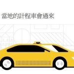 觀點/在台恢復uberTAXI服務,是否改善Uber、計程車之間問題?