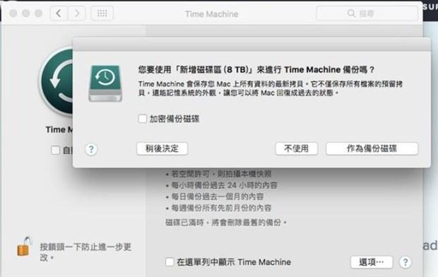G-Technology G-Drive USB-C 外接硬碟評測,擴充容量同時還能幫筆電充電,支援 Time Machine備份 image013
