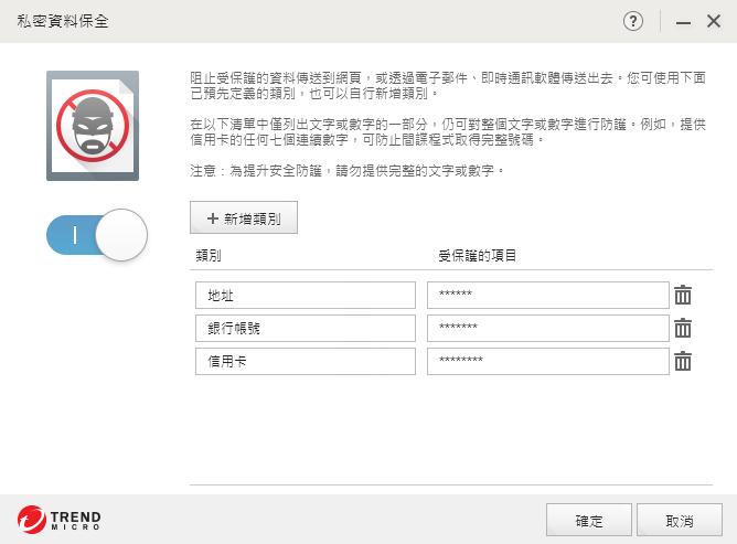 防毒軟體推薦 PC-cillin 2018 雲端版 image016