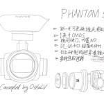 DJI 空拍機 Phantom 5 諜照流出,將採用可換鏡頭設計!?