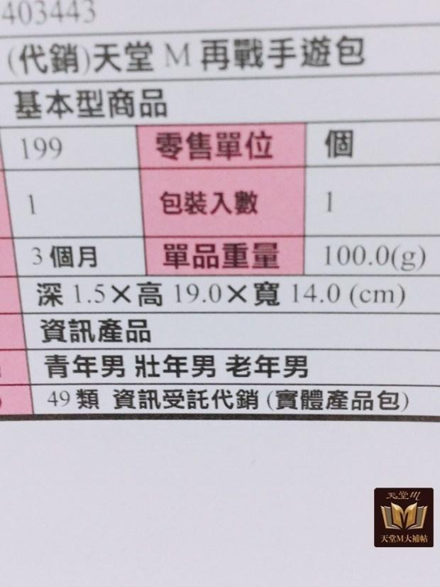 台灣天堂M商品「再戰手遊包」曝光,內含虛擬寶物卡並與10款商品合作大放送 5189be91b5cdb9707003c4d6eb732453-003