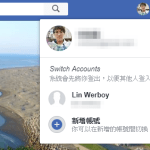 Facebook 加入帳號切換功能,方便多帳號一鍵切換