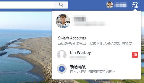 Facebook 加入帳號切換功能,方便多帳號一鍵切換 Image-008
