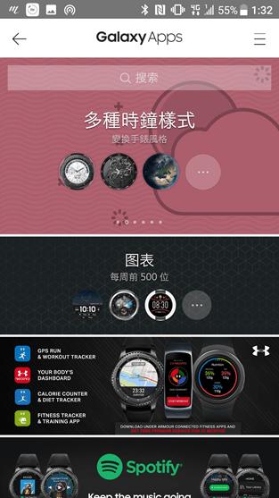 Samsung Gear Sport 開箱評測,兼具運動貼身教練與智慧手錶的時尚組合 Screenshot_20171109-133219