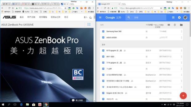 ASUS ZenBook Pro UX550開箱評測:15.6吋大螢幕極致效能筆電,「美.力 超越極限」超有誠意的選擇 double-windows