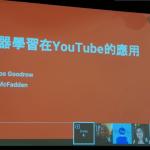看 YouTube 如何應用人工智慧進行影片推薦