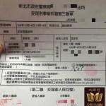 台灣《天堂M》首宗交易詐欺案,以FB綁定帳號出售後竟再更改密碼取回帳號