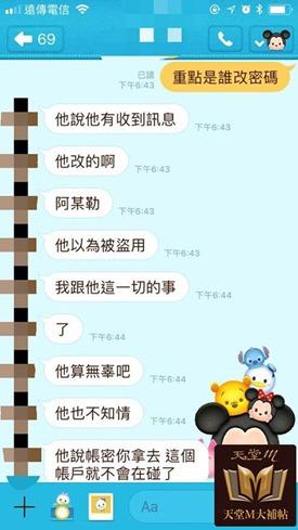台灣《天堂M》首宗交易詐欺案,以FB綁定帳號出售後竟再更改密碼取回帳號 %E5%A4%A9%E5%A0%82M-%E8%A9%90%E6%AC%BA-13-004