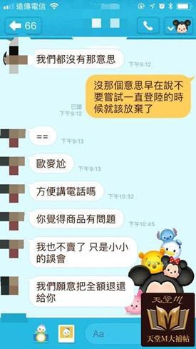 台灣《天堂M》首宗交易詐欺案,以FB綁定帳號出售後竟再更改密碼取回帳號 %E5%A4%A9%E5%A0%82M-%E8%A9%90%E6%AC%BA-2-002
