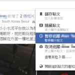 狂熱魔人退散,Facebook 推出暫停追蹤功能讓你耳根清靜 30 天