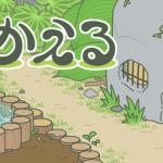 《旅行青蛙》介面中文化、遊戲攻略、道具介紹整理