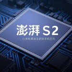 [MWC 2018] 小米可能推出小米7、小米Mix 2s 與第二代澎湃 2S 處理器