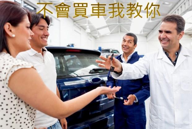 不會買車我教你,買車一點都不難!(Lesson 4 各廠牌價格區間) 買車圖-900x607