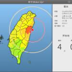 推薦:地牛Wake Up! 地震速報軟體,輕鬆掌握及預警每一次地震來襲