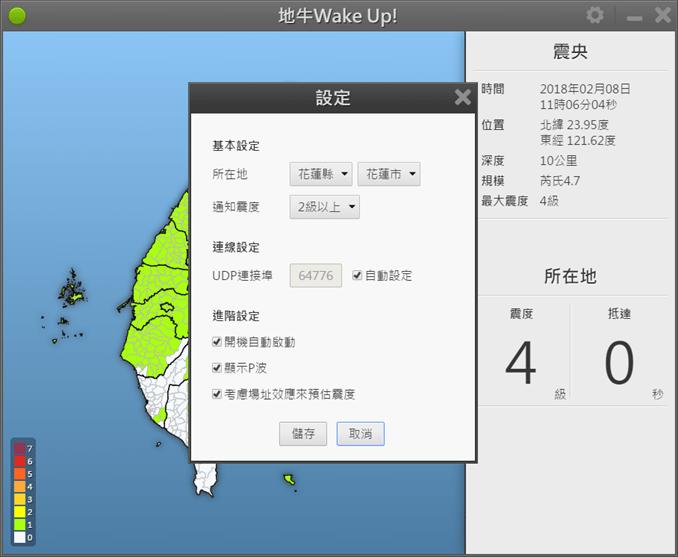 地牛Wake up 地震速報軟體