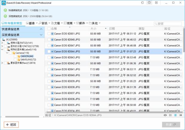 EaseUS Data Recovery Wizard 檔案救援軟體,記憶卡、硬碟誤刪檔案輕鬆救回(內有實測) Image-103