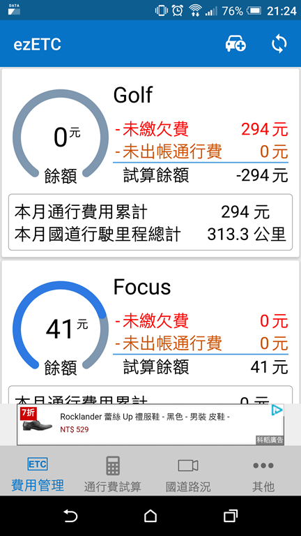 [新春好行] 別再煩惱 etag 費用有多少,馬上教你輕鬆查 - EZETC Screenshot_20180117-212447