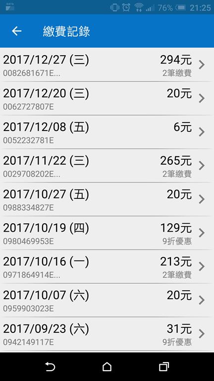 [新春好行] 別再煩惱 etag 費用有多少,馬上教你輕鬆查 - EZETC Screenshot_20180117-212516