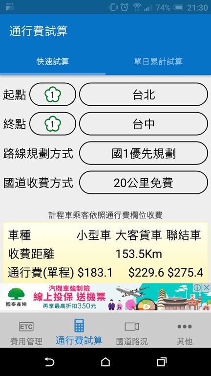 [新春好行] 別再煩惱 etag 費用有多少,馬上教你輕鬆查 - EZETC Screenshot_20180117-213049