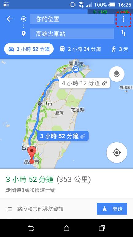 [新春好行] 新出趴趴走,Google 地圖「多點規劃」讓你怎麼走都順路 Screenshot_20180205-162559_1