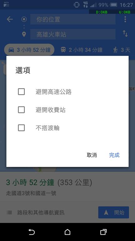 [新春好行] 新出趴趴走,Google 地圖「多點規劃」讓你怎麼走都順路 Screenshot_20180205-162703