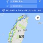 [新春好行] 新出趴趴走,Google 地圖「多點規劃」讓你怎麼走都順路