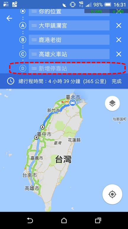 [新春好行] 新出趴趴走,Google 地圖「多點規劃」讓你怎麼走都順路 Screenshot_20180205-163111_1
