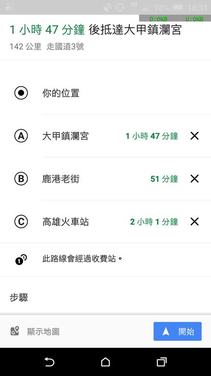 [新春好行] 新出趴趴走,Google 地圖「多點規劃」讓你怎麼走都順路 Screenshot_20180205-163158