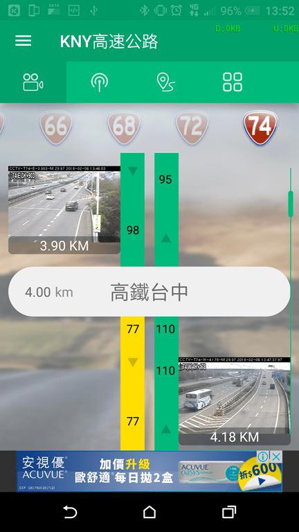 掌握即時路況,讓你沿路不塞車 Screenshot_20180206-135259