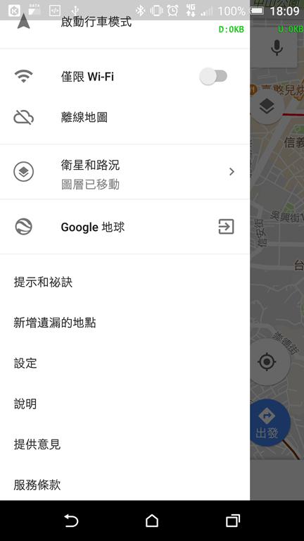 掌握即時路況,讓你沿路不塞車 Screenshot_20180206-180919