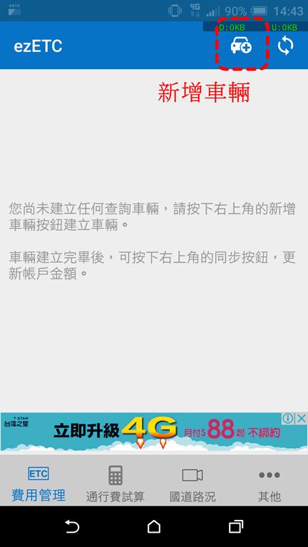 [新春好行] 別再煩惱 etag 費用有多少,馬上教你輕鬆查 - EZETC Screenshot_20180208-144355_1