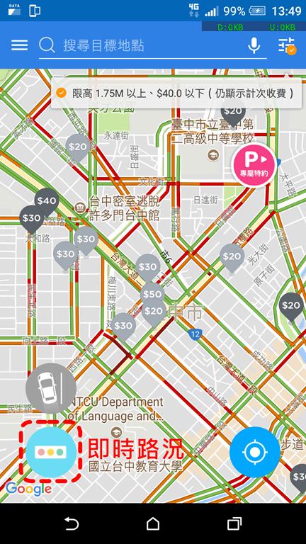 [新春好行] 節省找停車位的時間,開車必備工具 Screenshot_20180212-134938_1