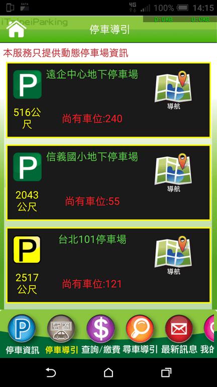 [新春好行] 節省找停車位的時間,開車必備工具 Screenshot_20180212-141553
