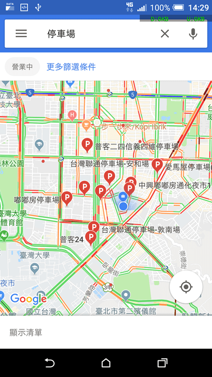 [新春好行] 節省找停車位的時間,開車必備工具 Screenshot_20180212-142958