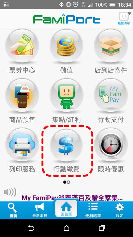 [新春好行] 節省找停車位的時間,開車必備工具 Screenshot_20180212-183436_1