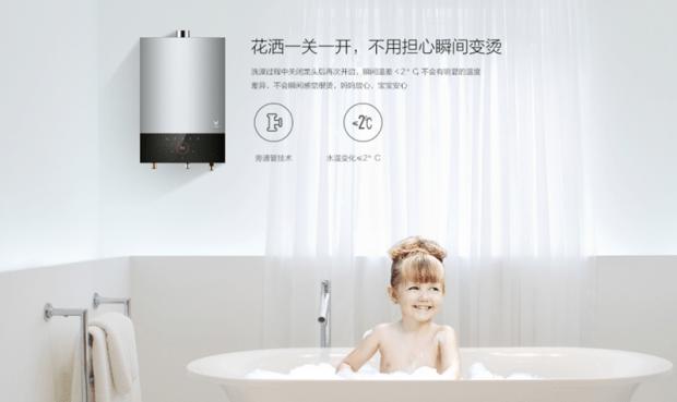 雲米發表智慧燃氣熱水器,具備AI語音聲控、精準調溫、CO濃度感知連動全屋智慧家電設計 012
