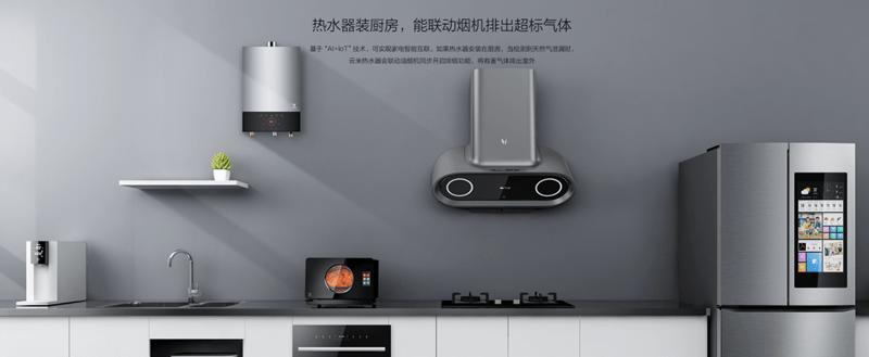 雲米發表智慧燃氣熱水器,具備AI語音聲控、精準調溫、CO濃度感知連動全屋智慧家電設計 017