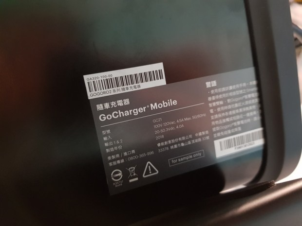 Gogoro 反將一軍:前進東部、充電站加倍、推出 GoCharger Mobile 充電器 20180330_112315