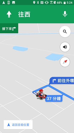 慶祝瑪利歐日,今天瑪利歐賽車開進 Google 地圖當導航員囉! 28871011_10212921839174817_5189384782168981504_n