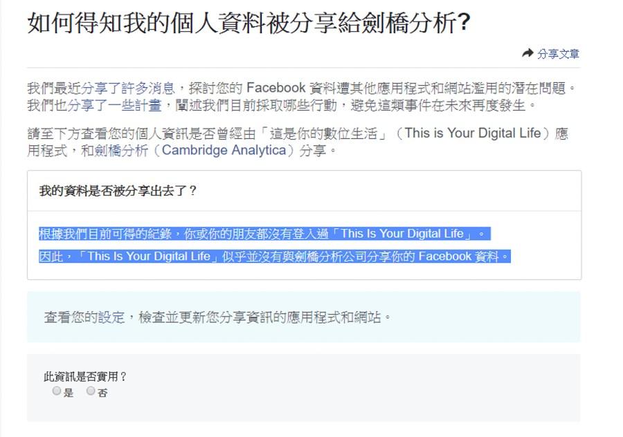 你的個資被洩漏了嗎?Facebook 官方工具讓你秒查 螢幕擷取畫面-5-900x632