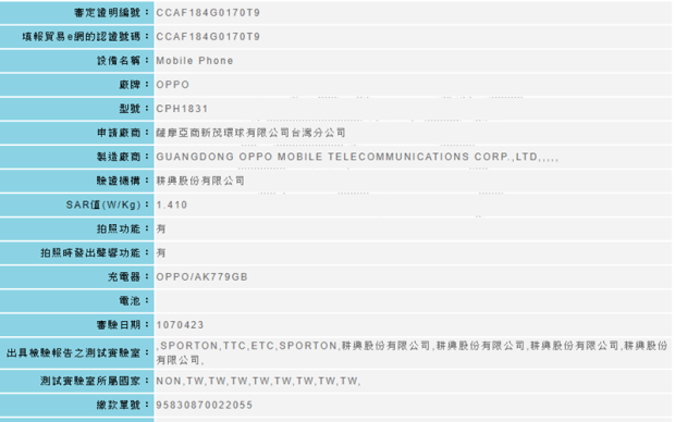 OPPO R15 一般版/夢境版已通過NCC審定,再等一下下!預計5月初發表 Image-010