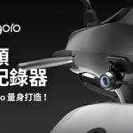 Gogoro推出前鏡頭行車紀錄器,IP67大光圈鏡頭,原廠認證全車系皆可加裝