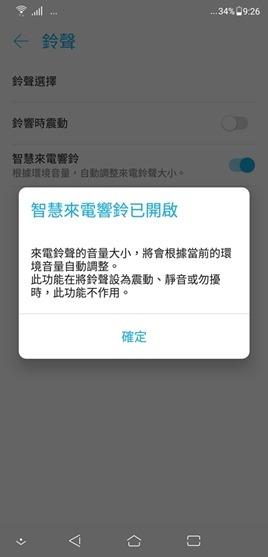ZenFone 5 開箱評測,導入 AI 人工智慧越拍越懂你,萬元出頭就能入手 Screenshot_20180411-092645-029