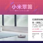 台灣「小米眾籌」開幕囉! 石頭掃地機器人首發,價格更便宜