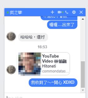 朋友傳來影片別點! 新一波惡意程式 Facebook 正在肆虐 image-2