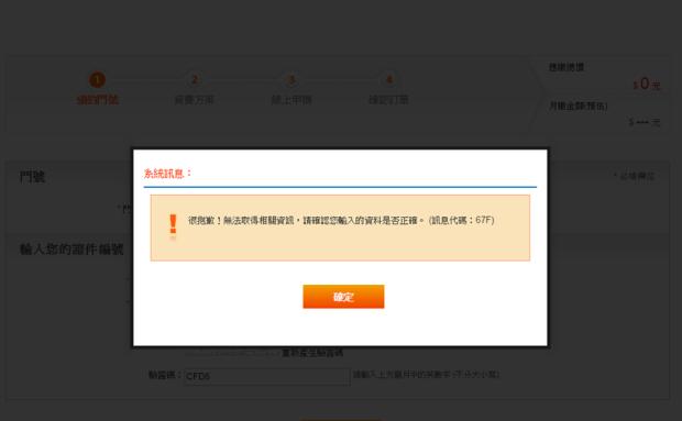 最後一天!中華電信 299/499 方案線上申請教學 (新辦/續約/NP) %E7%BA%8C%E7%B4%84_2