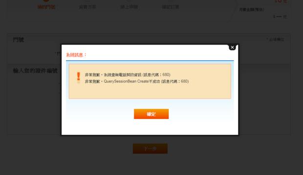最後一天!中華電信 299/499 方案線上申請教學 (新辦/續約/NP) %E7%BA%8C%E7%B4%84_5